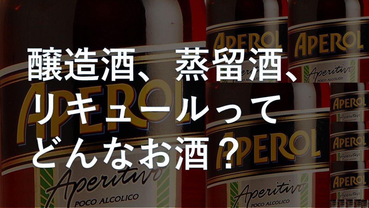醸造酒、蒸留酒、リキュール