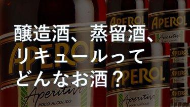 スッキリわかる!醸造酒、蒸留酒、混成酒の違いとリキュールの位置づけ
