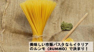 美味しい市販パスタならイタリアのルンモ(RUMMO)で決まり!